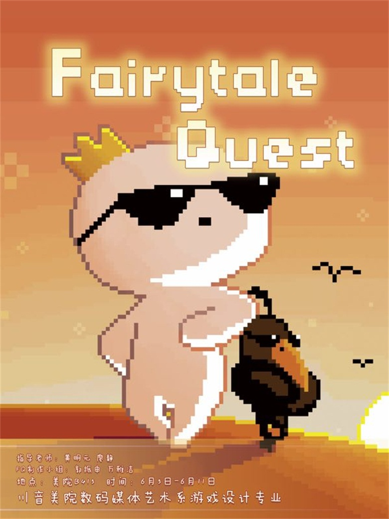 《Fairytale Quest》游戏作品
